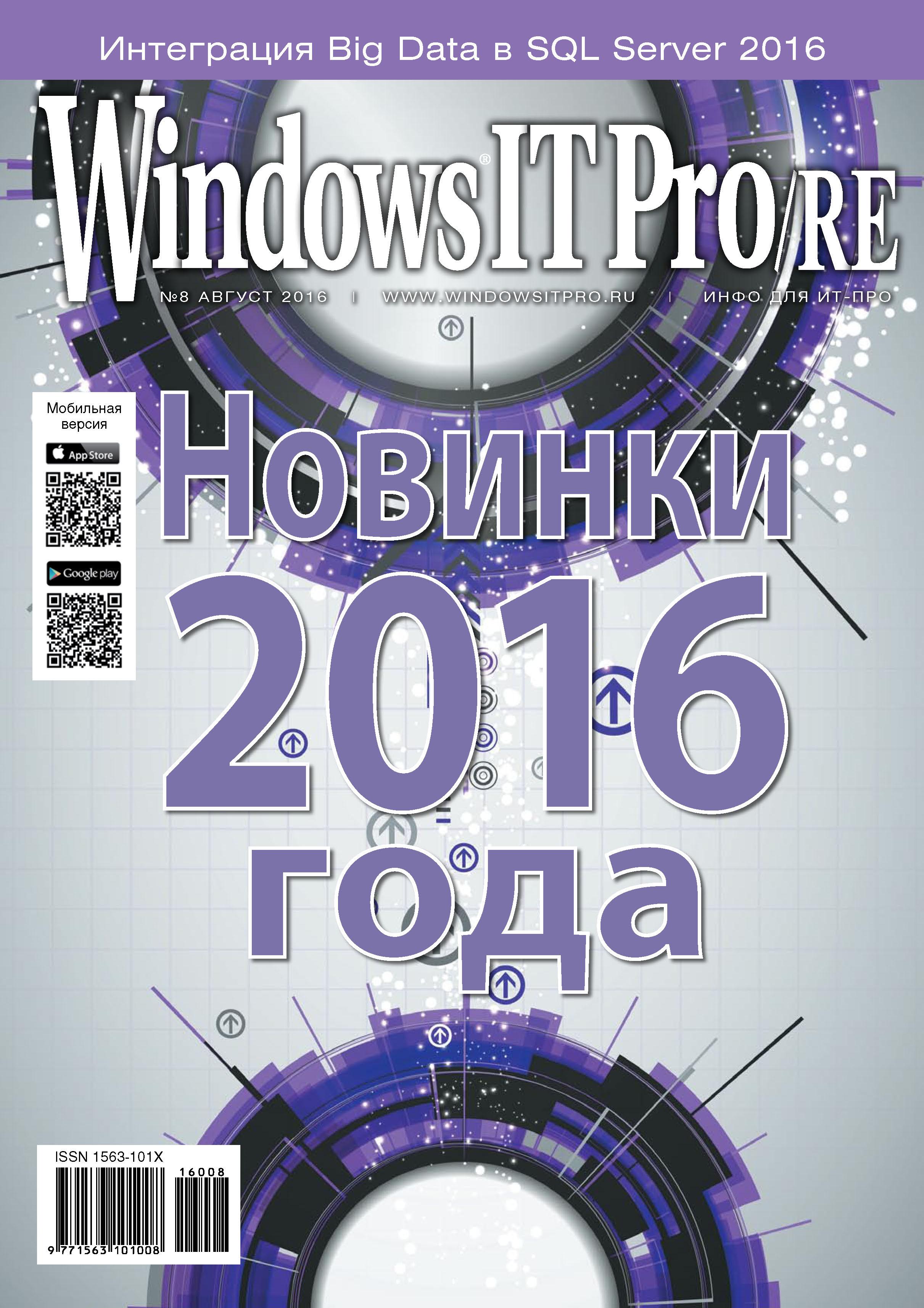 Открытые системы Windows IT Pro/RE №08/2016 david elfassy mastering microsoft exchange server 2013
