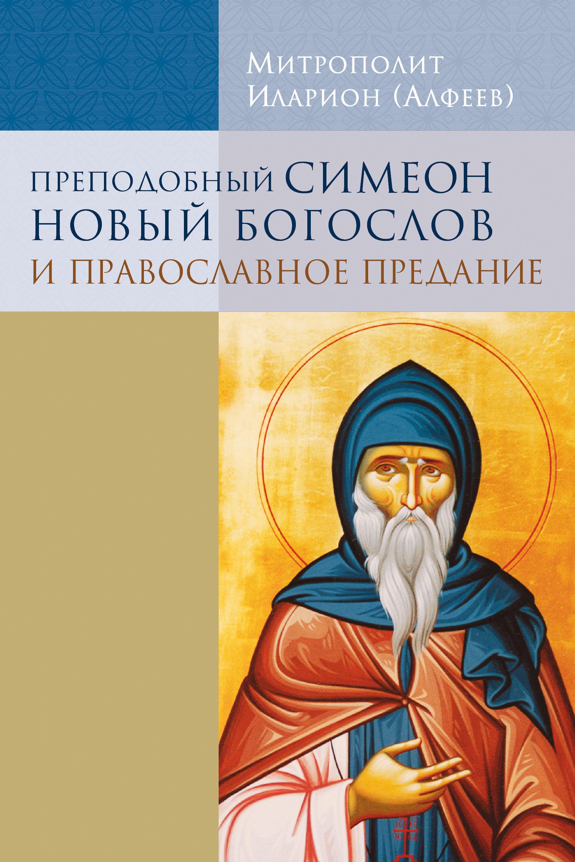 Преподобный Симеон Новый Богослов и православное предание ( митрополит Иларион (Алфеев)  )
