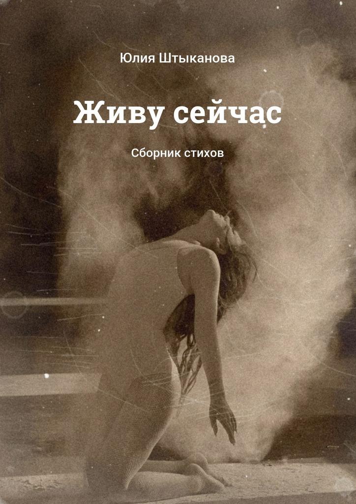 Юлия Штыканова Живу сейчас. Сборник стихов цена в Москве и Питере