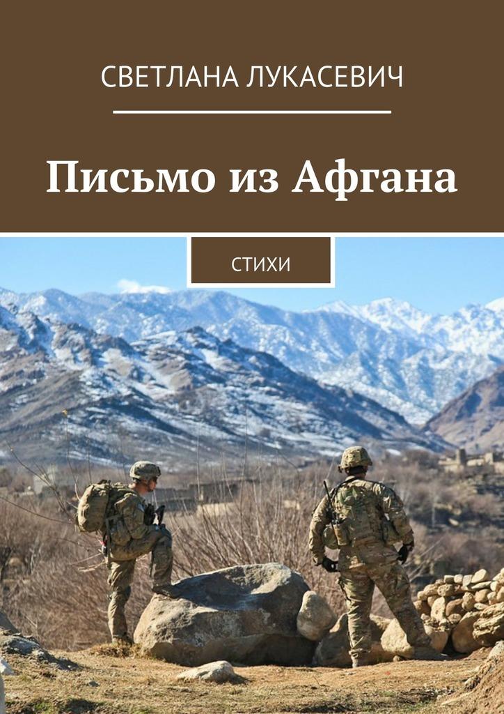 Светлана Лукасевич Письмо изАфгана. Стихи