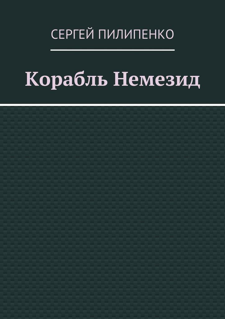 Сергей Викторович Пилипенко Корабль Немезид сергей викторович пилипенко фараон