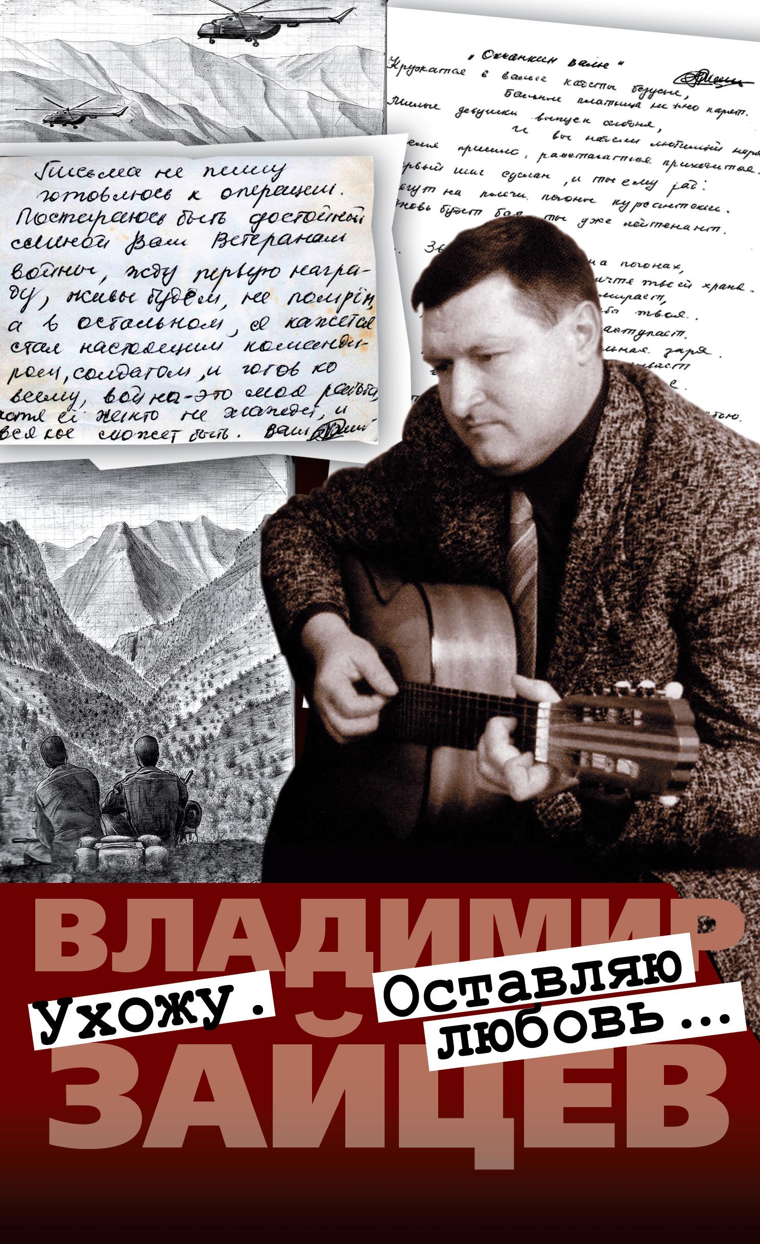Ухожу. Оставляю любовь… Друзья и близкие о Владимире Зайцеве. Воспоминания. Стихи
