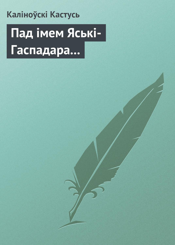 Каліноўскі Кастусь Пад імем Яські-Гаспадара...