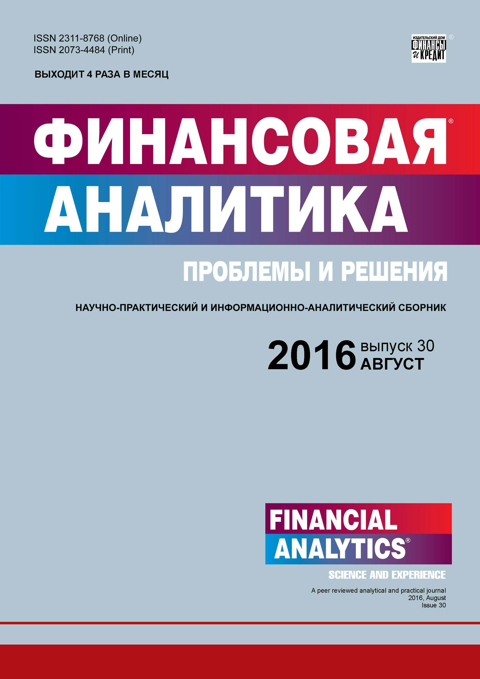 Отсутствует Финансовая аналитика: проблемы и решения № 30 (312) 2016 отсутствует финансовая аналитика проблемы и решения 46 280 2015