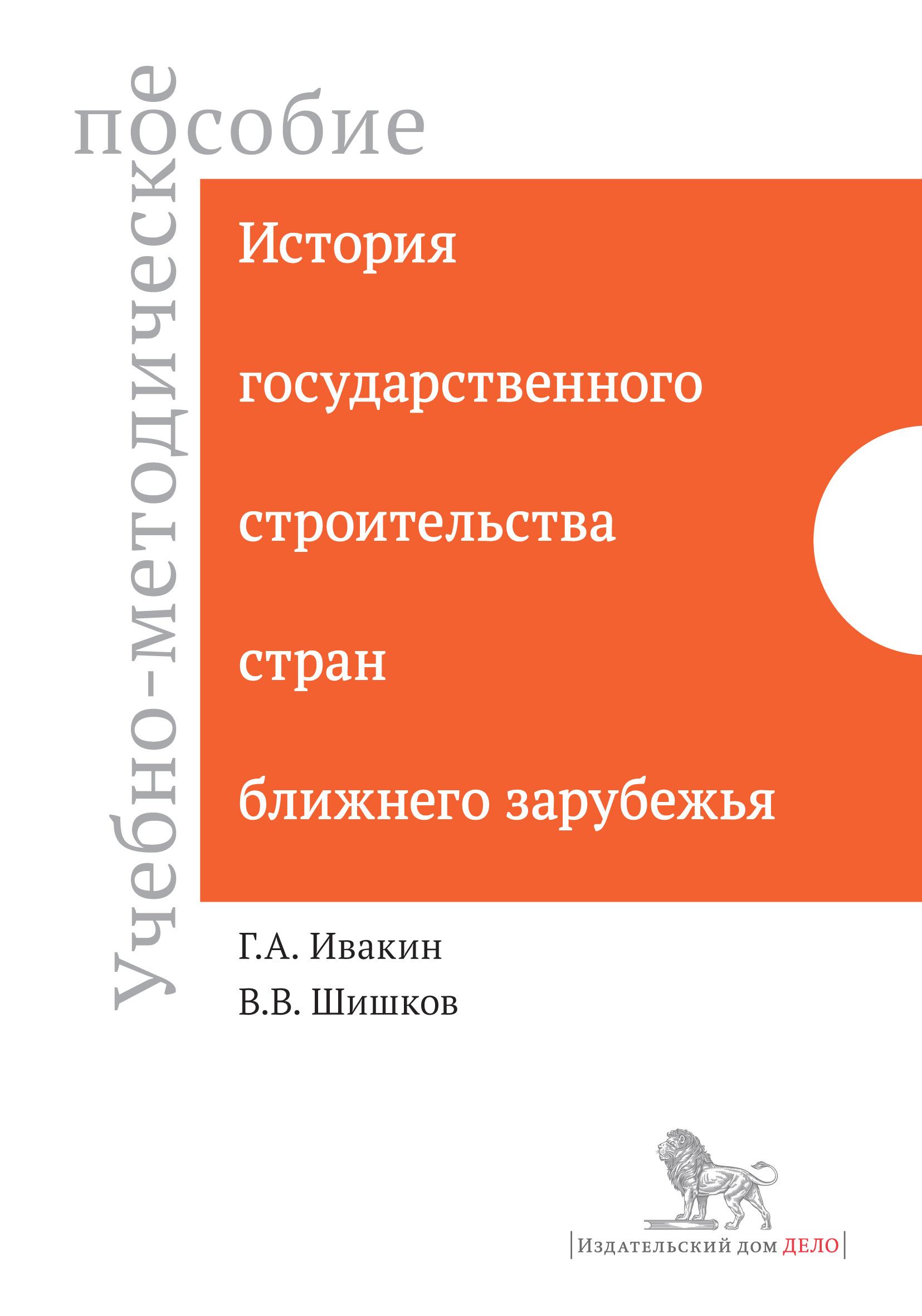 В. В. Шишков История государственного строительства стран ближнего зарубежья. Учебно-методическое пособие