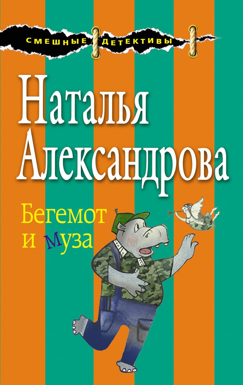 Наталья Александрова Бегемот и муза александрова н бегемот и муза