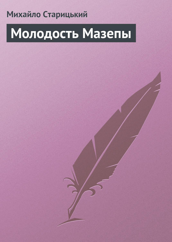 Фото - Михайло Старицький Молодость Мазепы михайло івасько дев'ять кроків назустріч вітру