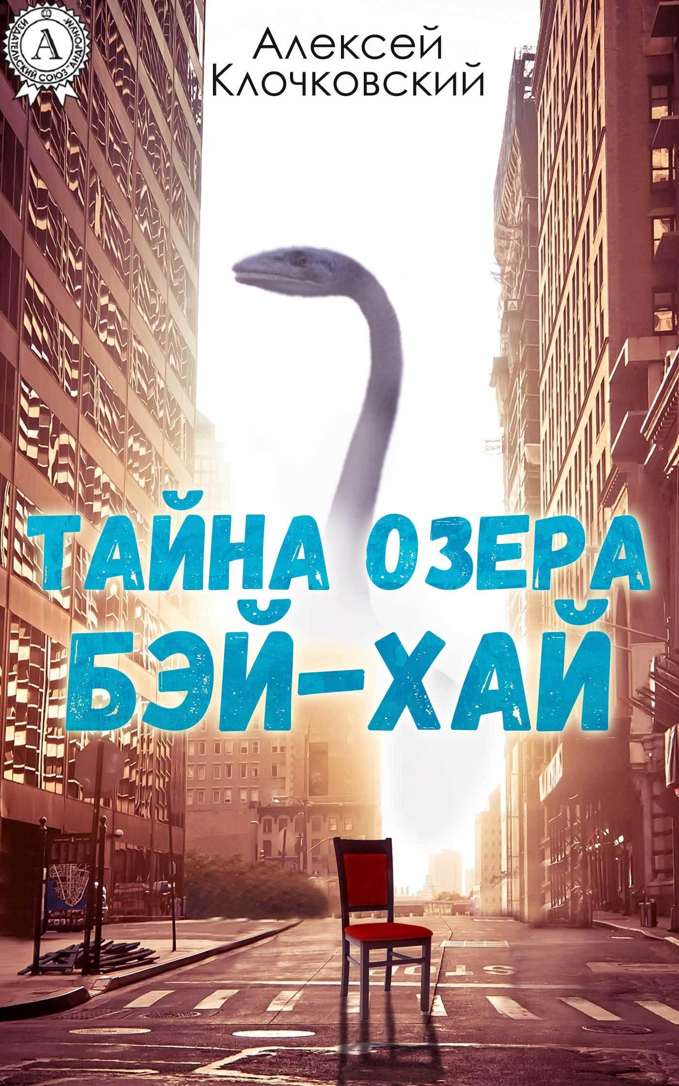 Алексей Клочковский Тайна озера Бэй-Хай алексей клочковский жить – интересно