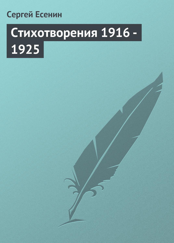 Стихотворения 1916 – 1925 фото