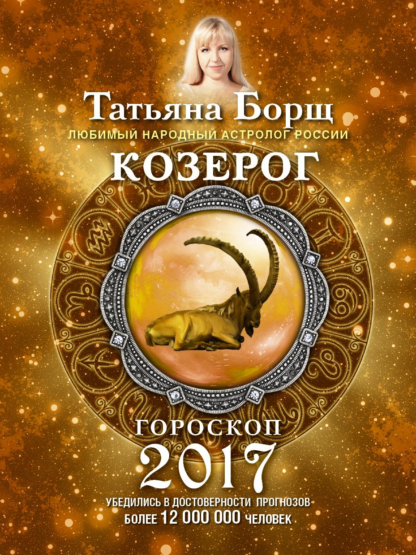 Татьяна Борщ Козерог. Гороскоп на 2017 год
