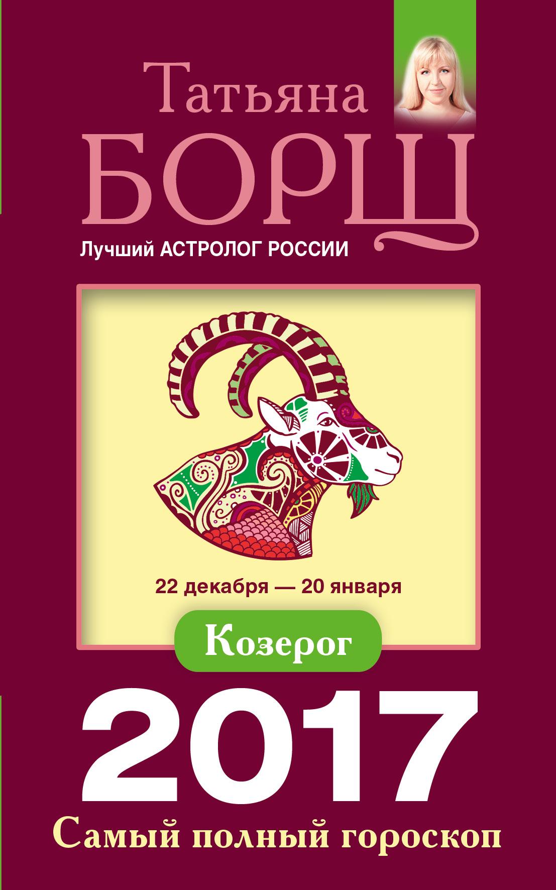 Татьяна Борщ Козерог. Самый полный гороскоп на 2017 год цена