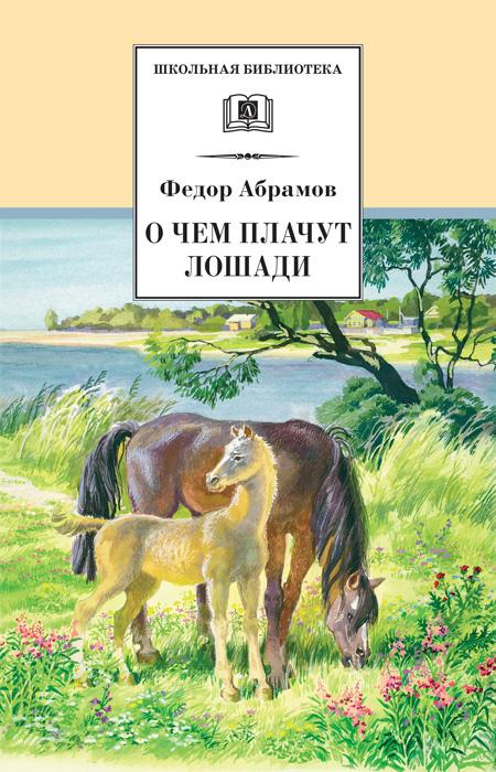 Федор Абрамов О чем плачут лошади сергей абрамов о чем тоскует кукушка сборник