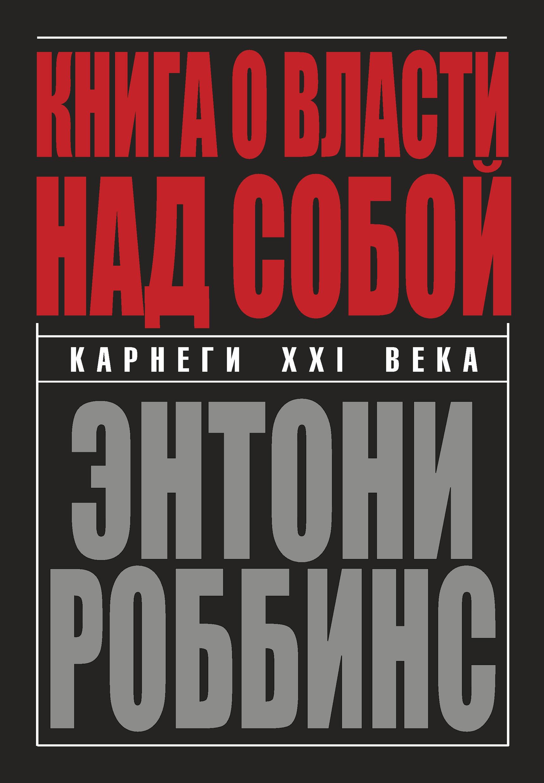 Энтони Роббинс Книга о власти над собой робин шарма великая книга успеха и счастья от монаха который продал свой феррари сборник