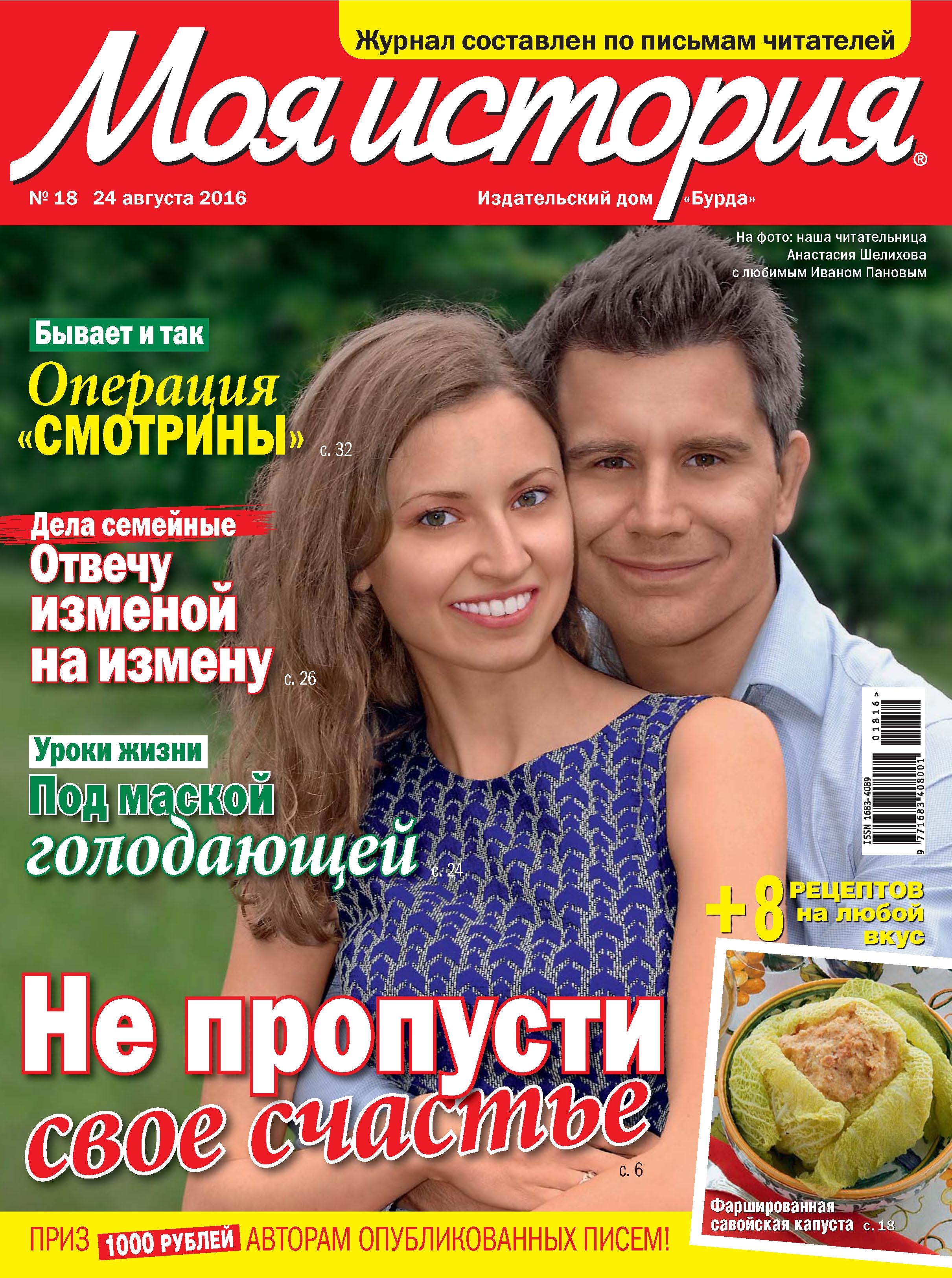 ИД «Бурда» Журнал «Моя история» №18/2016