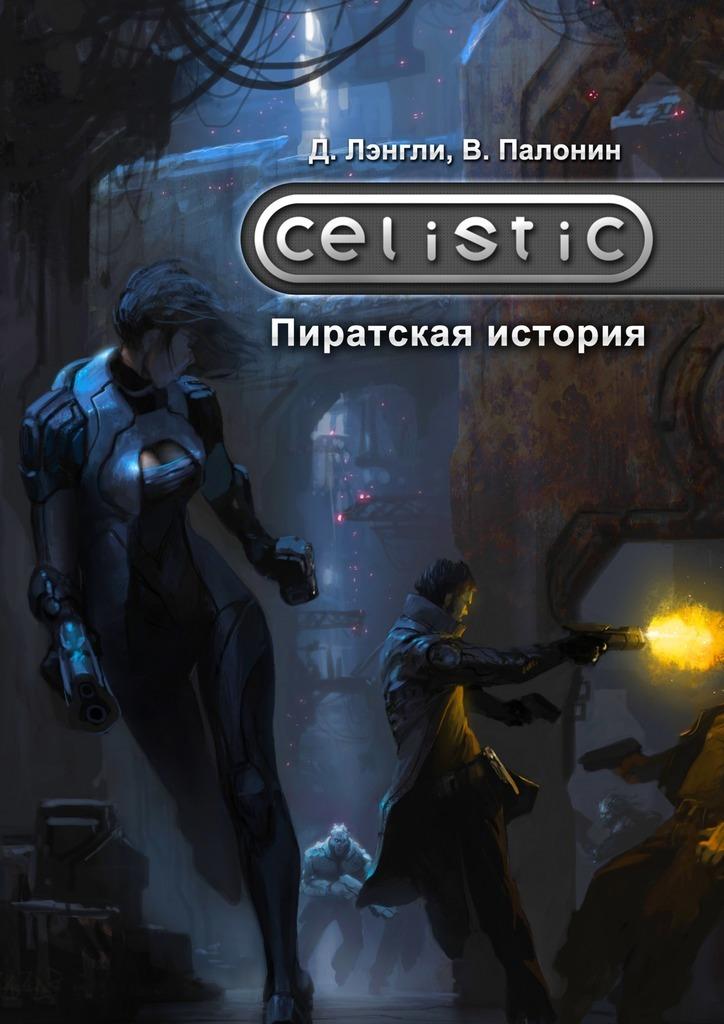 Дэннис Лэнгли Celistic: Пиратская история лэнгли эндрю история