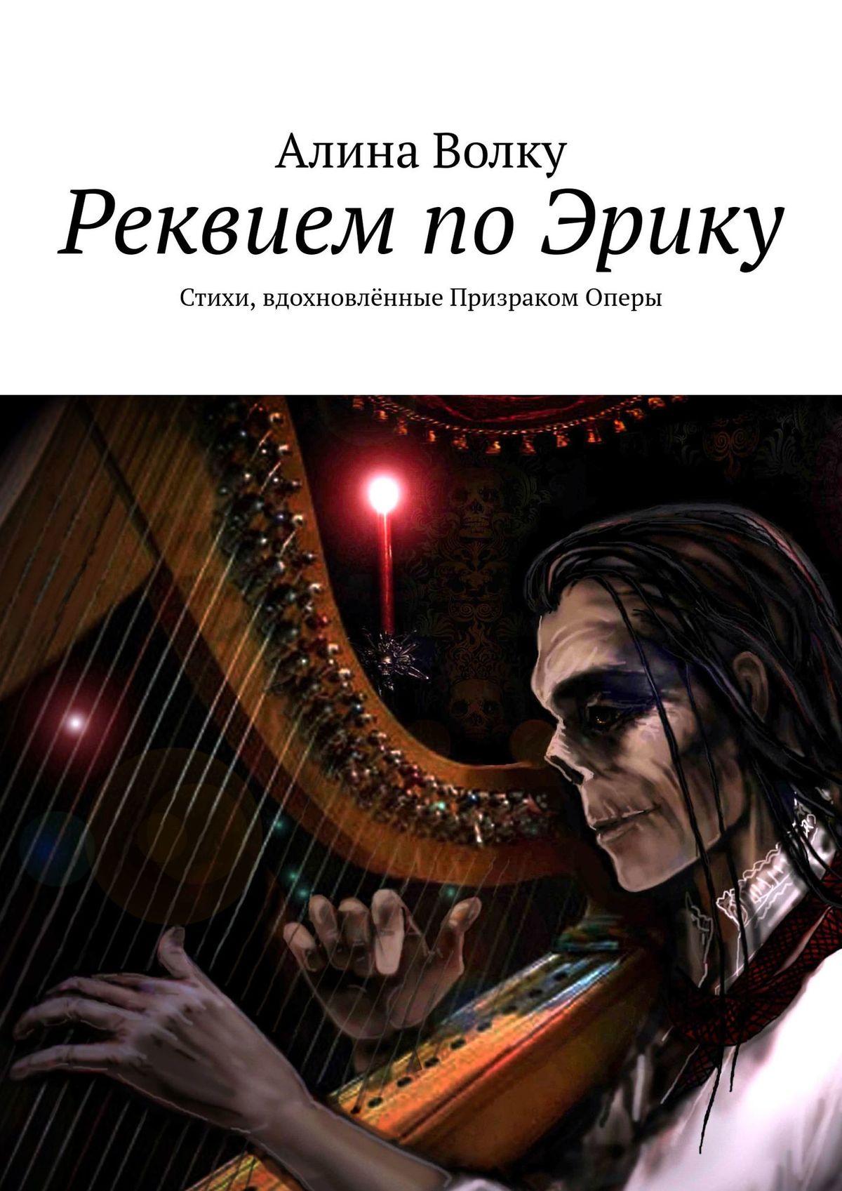Алина Волку Реквием поЭрику. Стихи, вдохновлённые Призраком Оперы цена