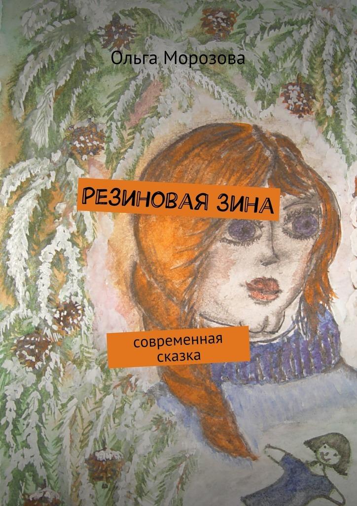 Ольга Юрьевна Морозова РезиноваяЗина. современная сказка современная любовь