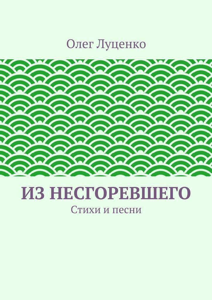 все цены на Олег Львович Луценко Изнесгоревшего. Стихи ипесни онлайн