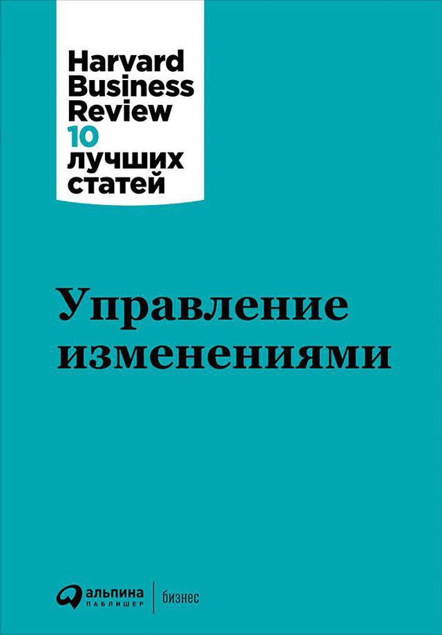 Harvard Business Review (HBR) Управление изменениями