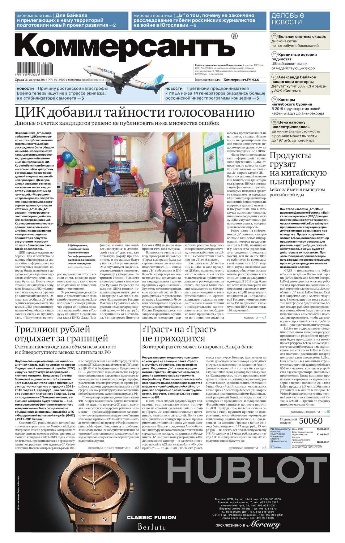 КоммерсантЪ (понедельник-пятница) 159-2016