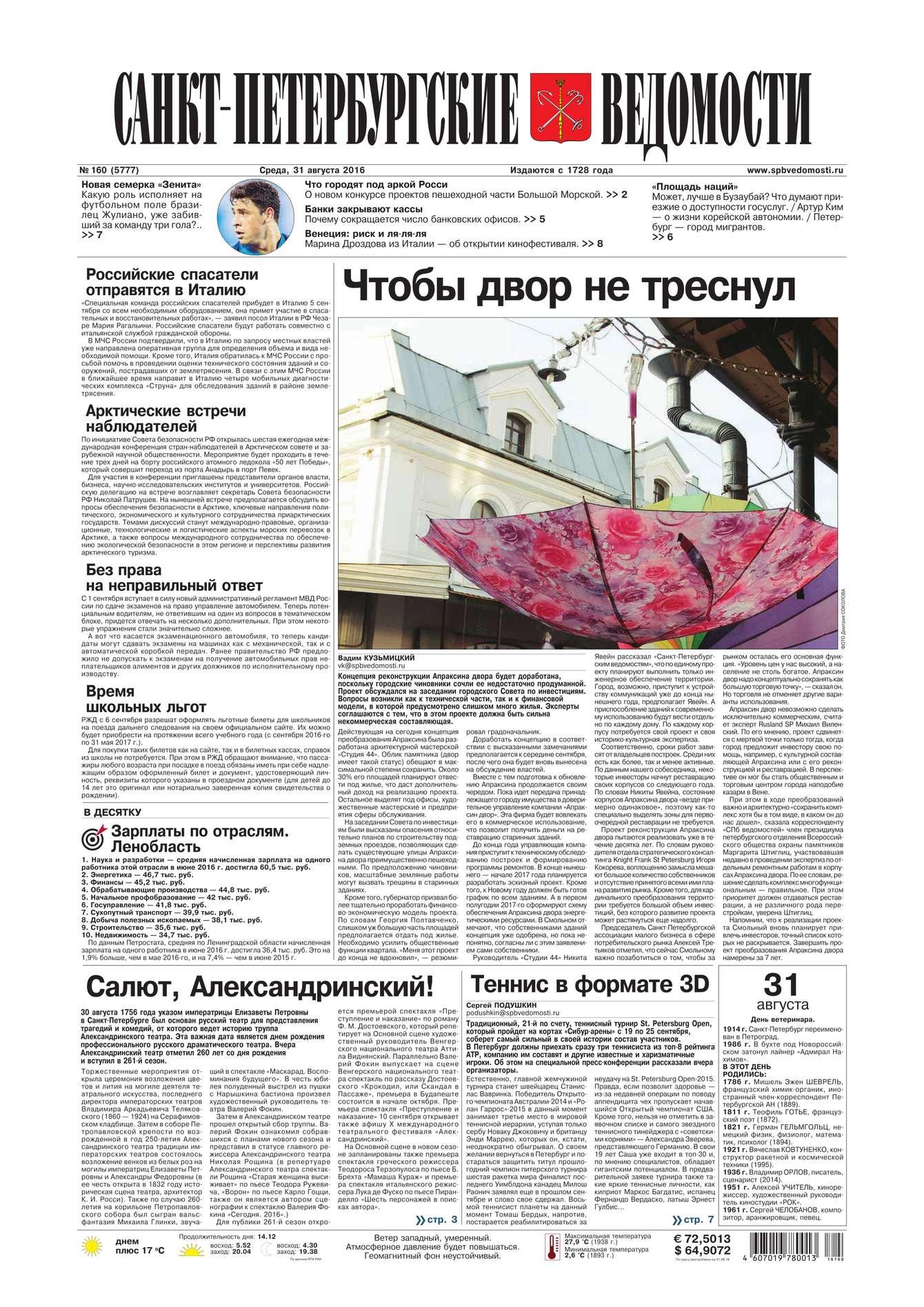 Редакция газеты Санкт-Петербургские ведомости Санкт-Петербургские ведомости 160-2016