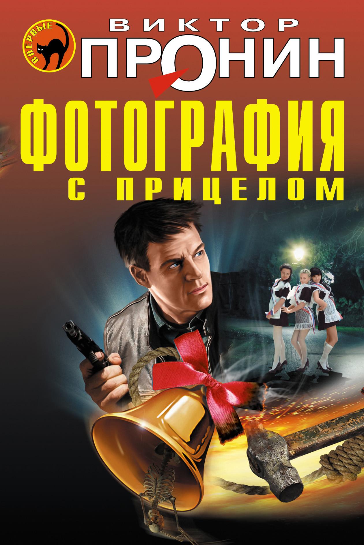 Виктор Пронин Фотография с прицелом (сборник) пронин в фотография с прицелом