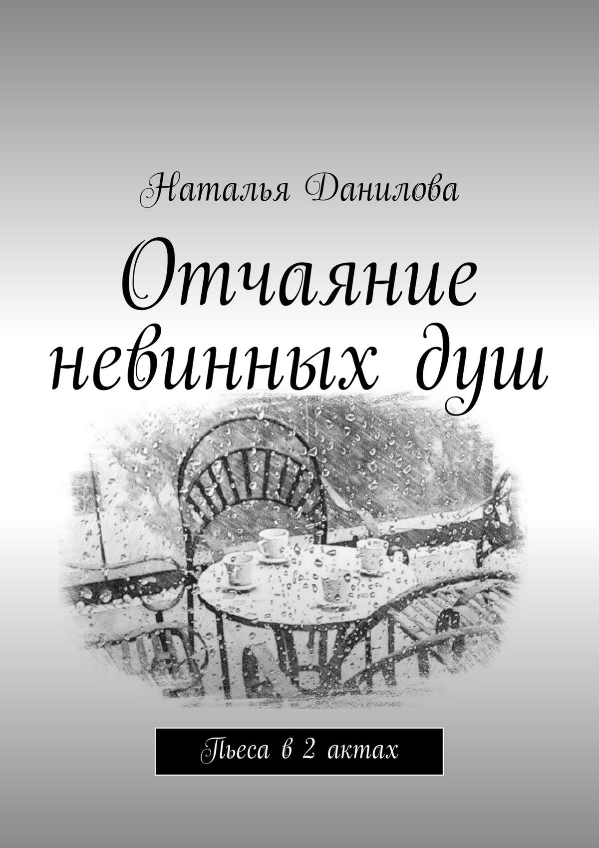 Наталья Данилова Отчаяние невинныхдуш. Пьеса в2 актах тарифный план