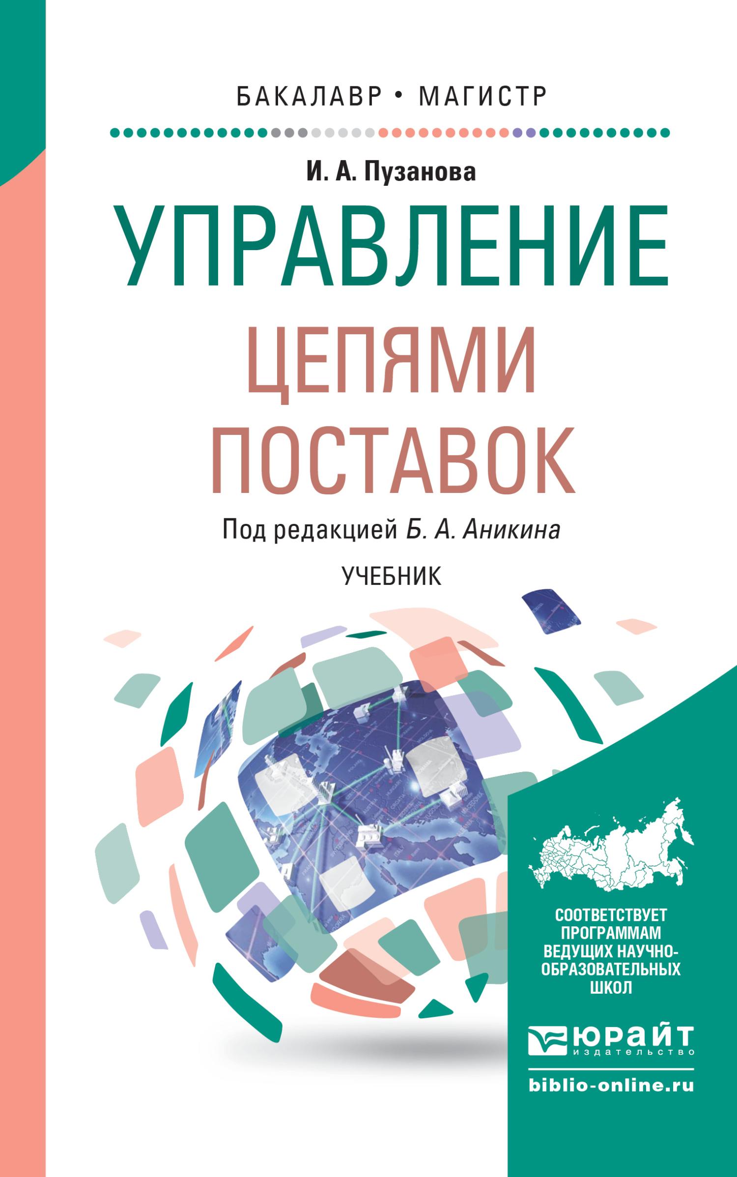 Ирина Алексеевна Пузанова Управление цепями поставок. Учебник для бакалавриата и магистратуры