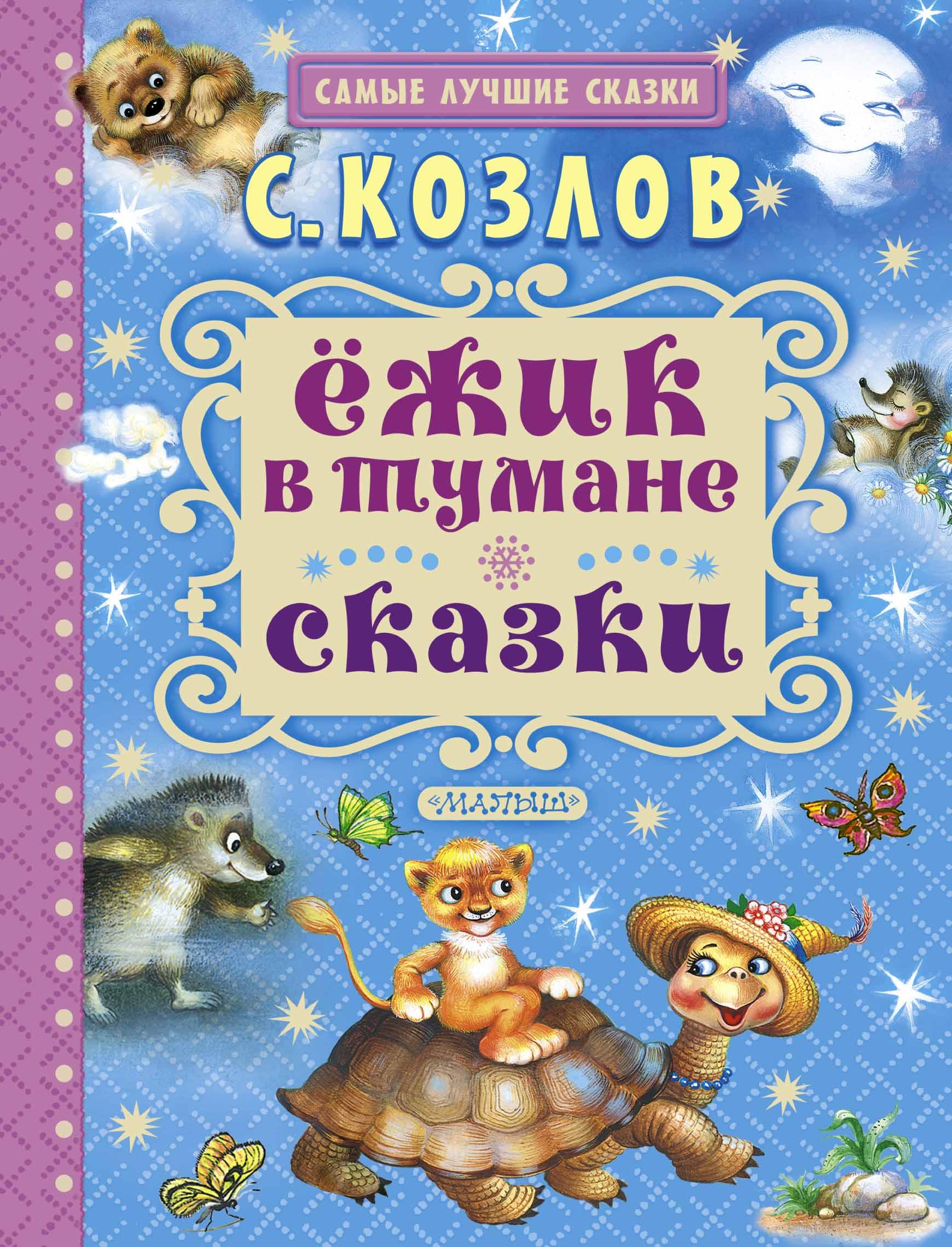Сергей Козлов Ёжик в тумане. Сказки козлов с г ёжик в тумане сказки