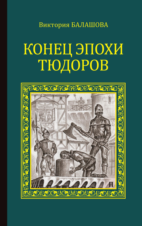 Виктория Балашова Конец эпохи Тюдоров азбука заговор тюдоров