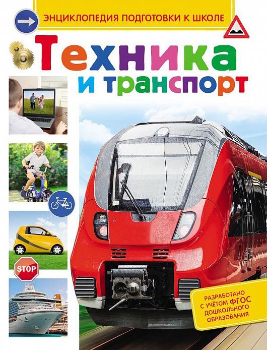 Сергей Киктев Техника и транспорт киктев с техника и транспорт