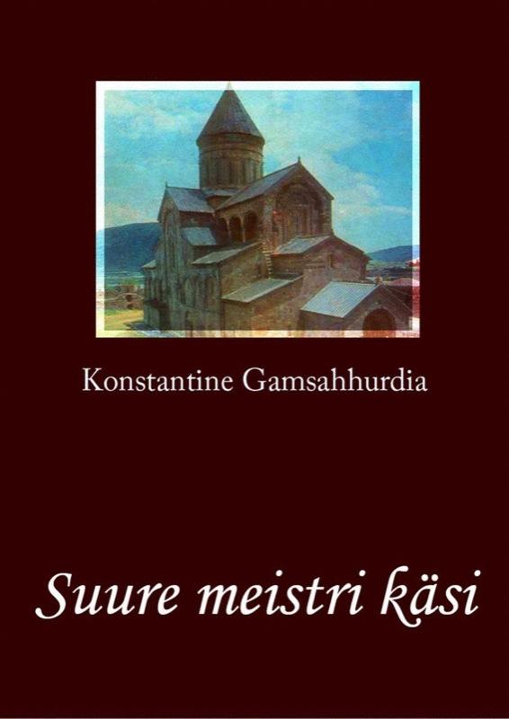 Konstantine Gamsahhurdia Suure meistri käsi konstantine gamsahhurdia suure meistri käsi
