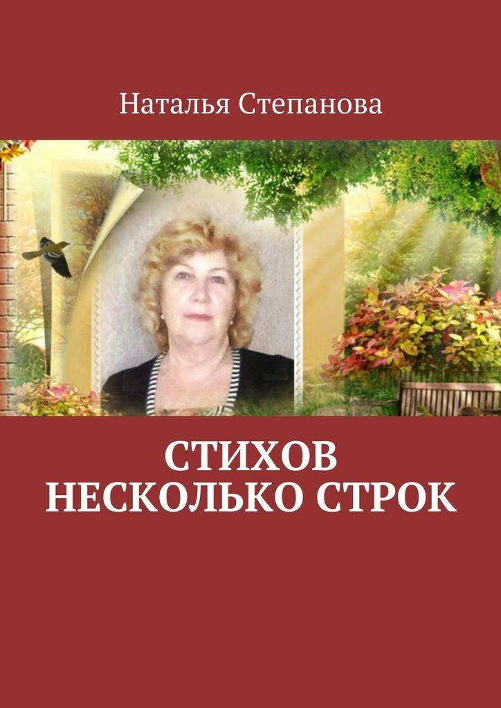 Наталья Алексеевна Степанова Стихов несколько строк жданова марина алексеевна