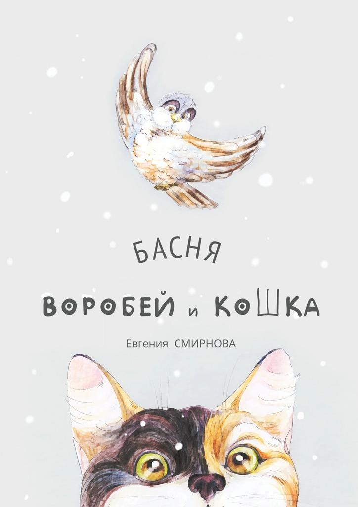 Евгения Смирнова Воробей и кошка. Басня