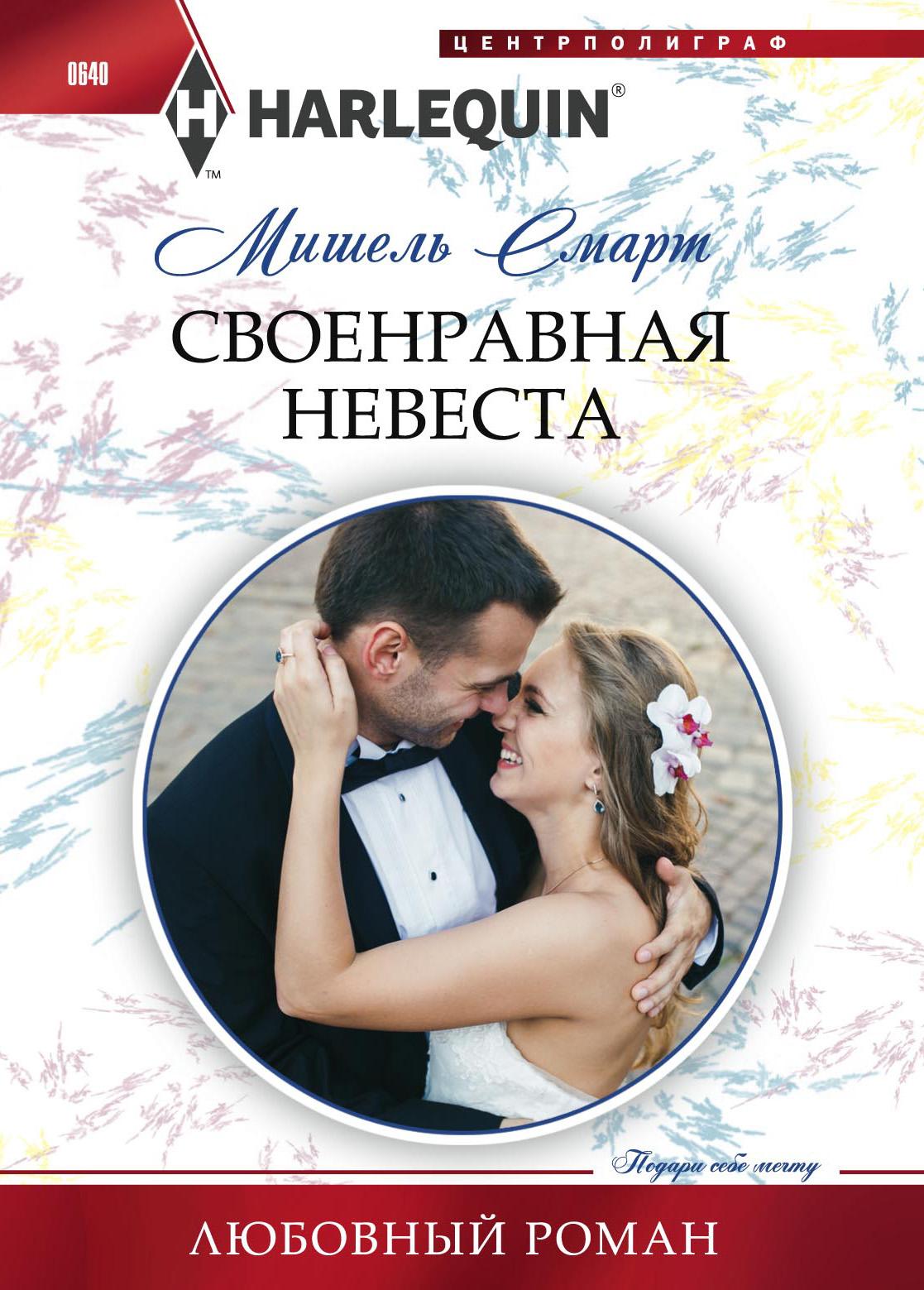 Мишель Смарт Своенравная невеста