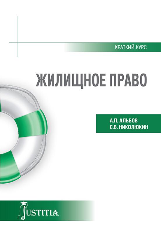 цены Алексей Павлович Альбов Жилищное право. Учебное пособие