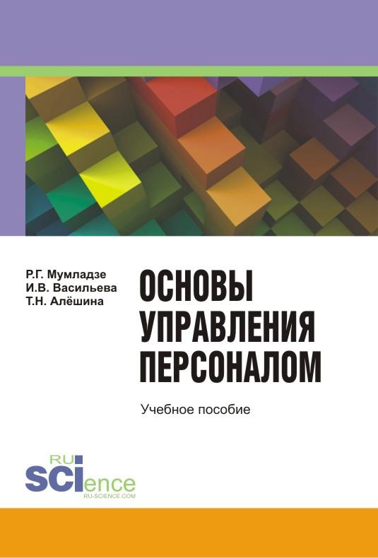 И. В. Васильева Основы управление персоналом