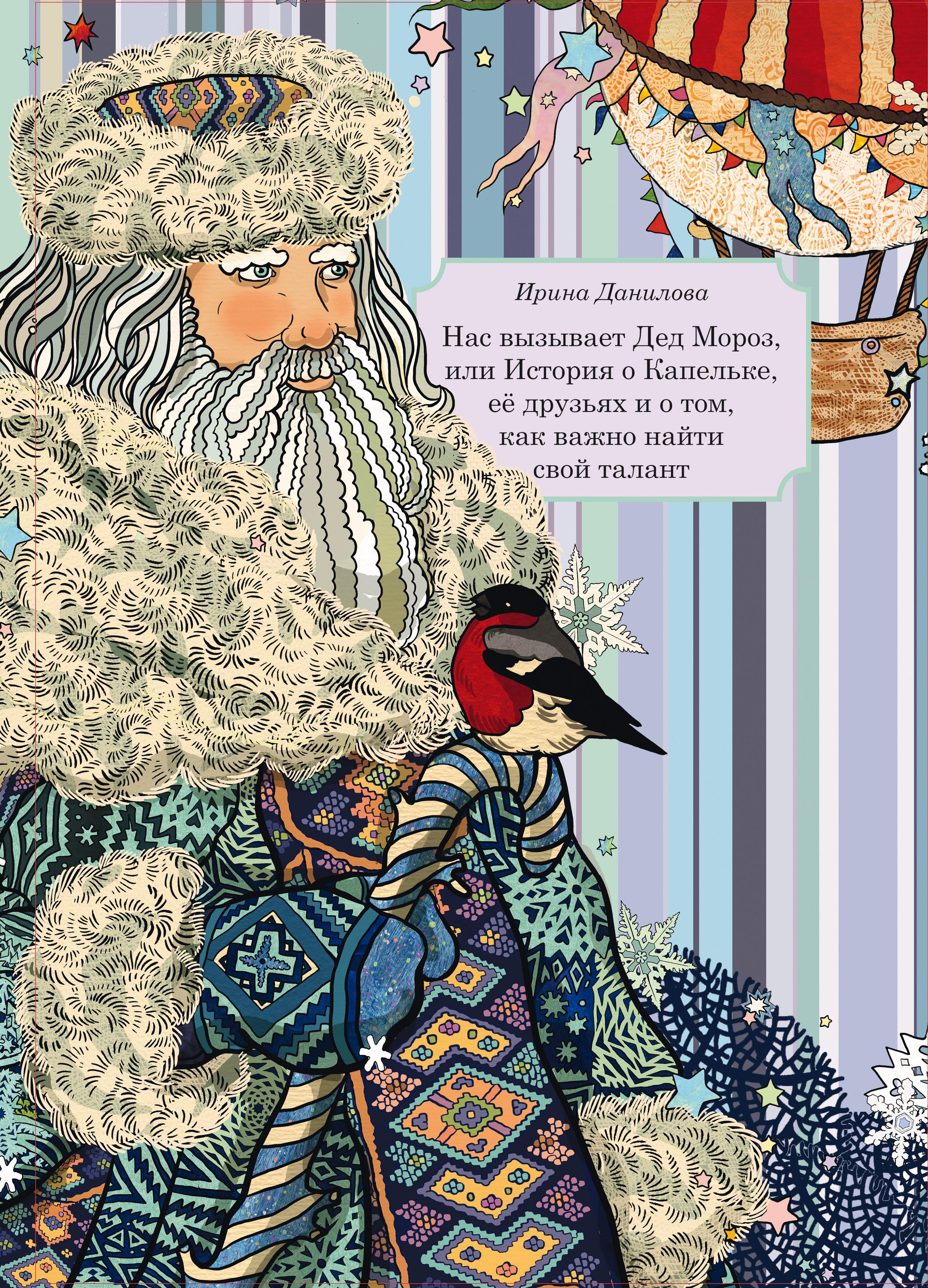Нас вызывает Дед Мороз, или История о Капельке, друзьях и о том, как важно найти свой талант