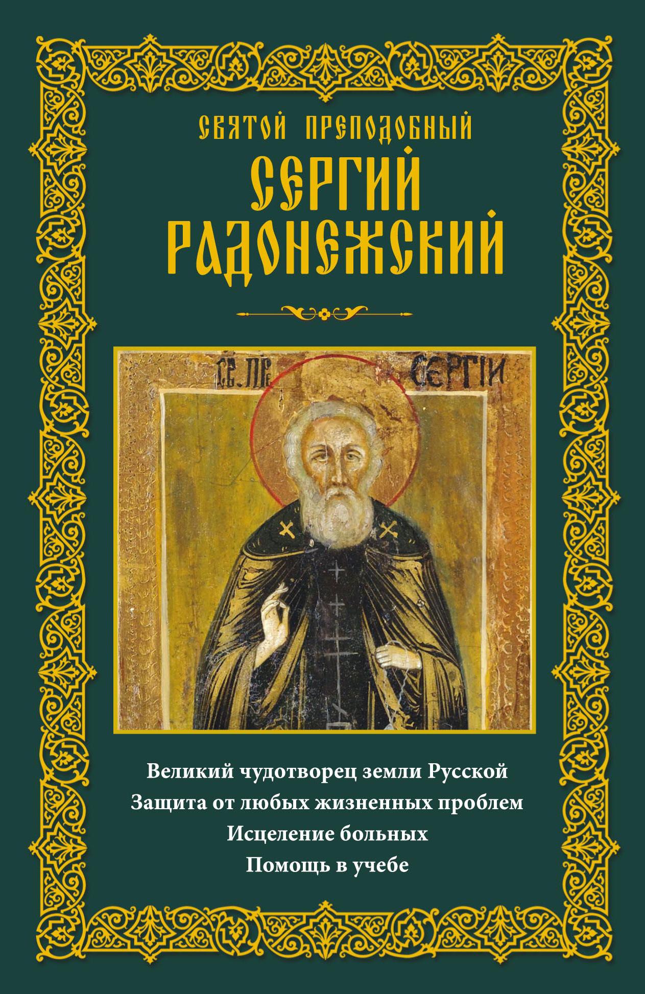 Святой преподобный Сергий Радонежский. Великий чудотворец земли Русской. Защита от любых жизненных проблем, исцеление больных, помощь в учебе ( Отсутствует  )