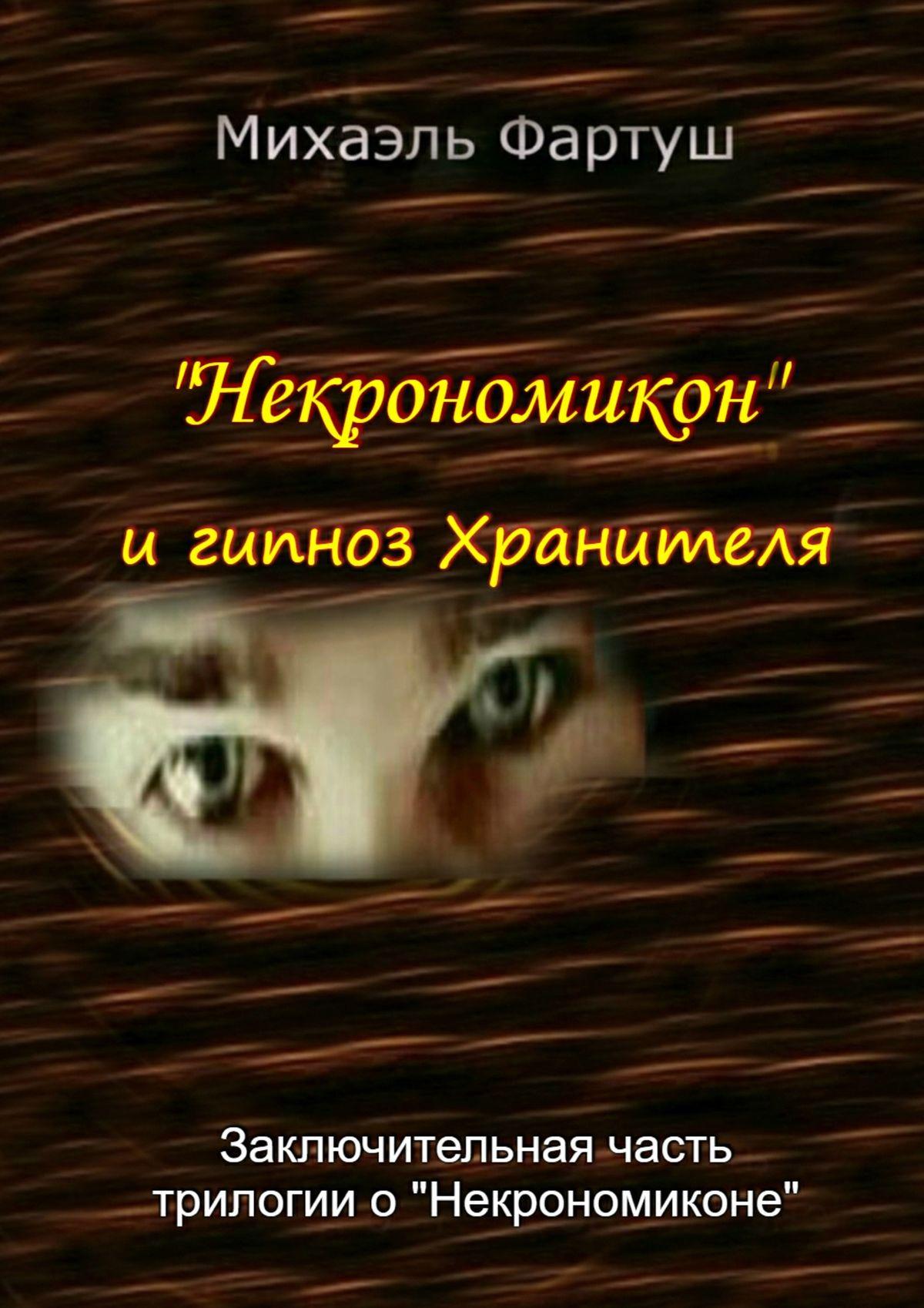 Михаэль Фартуш «Некрономикон» и гипноз Хранителя