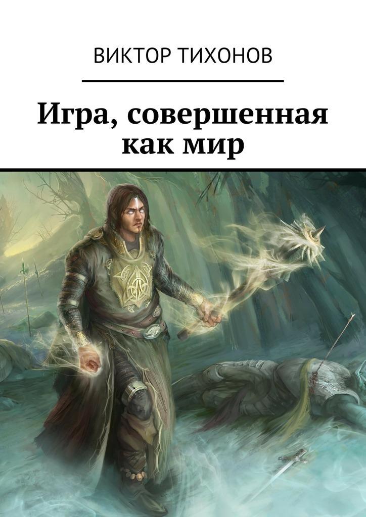 Виктор Тихонов Игра, совершенная какмир виктор тихонов нашироте владивостока