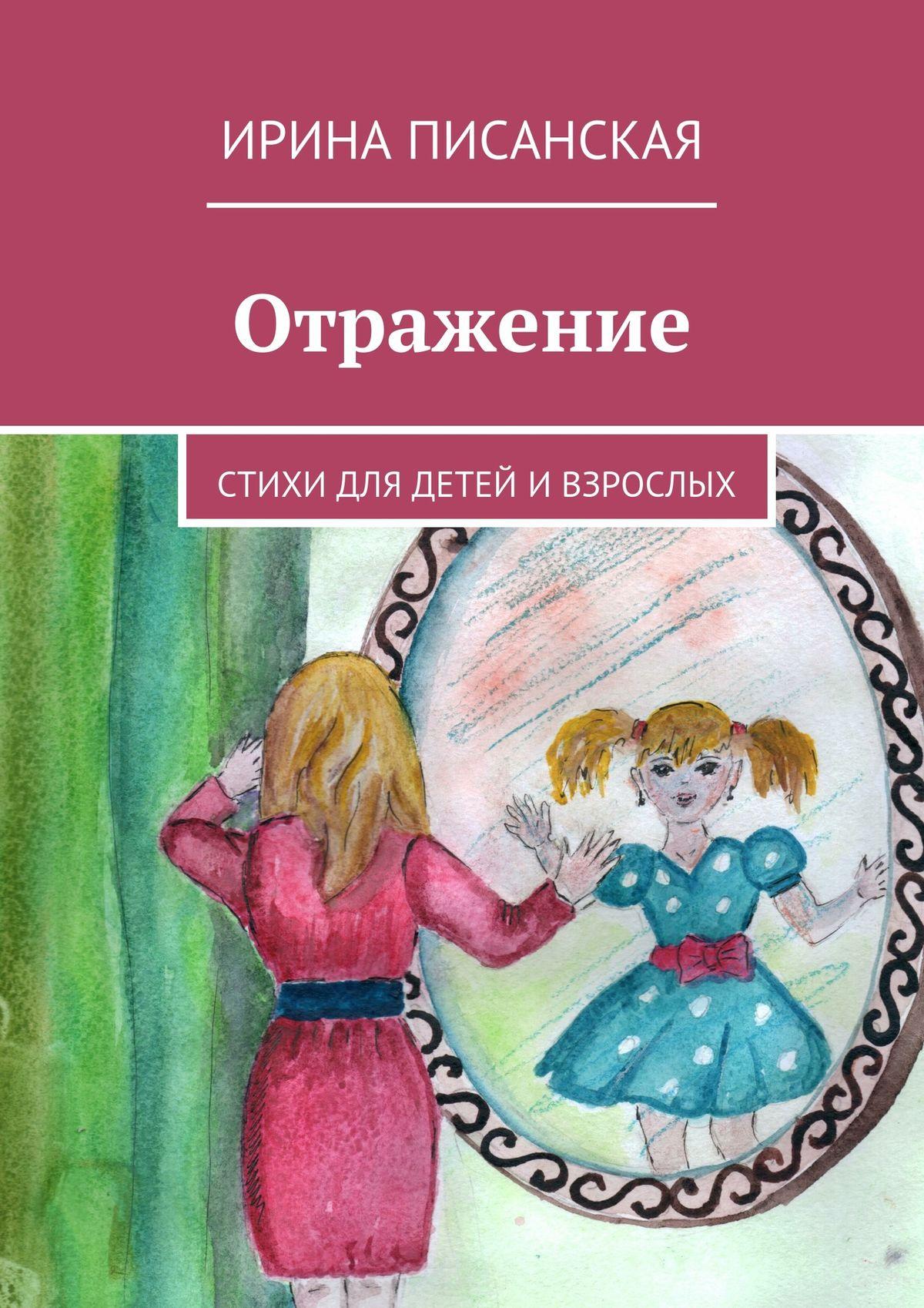 Ирина Писанская Отражение. Стихи для детей ивзрослых цена