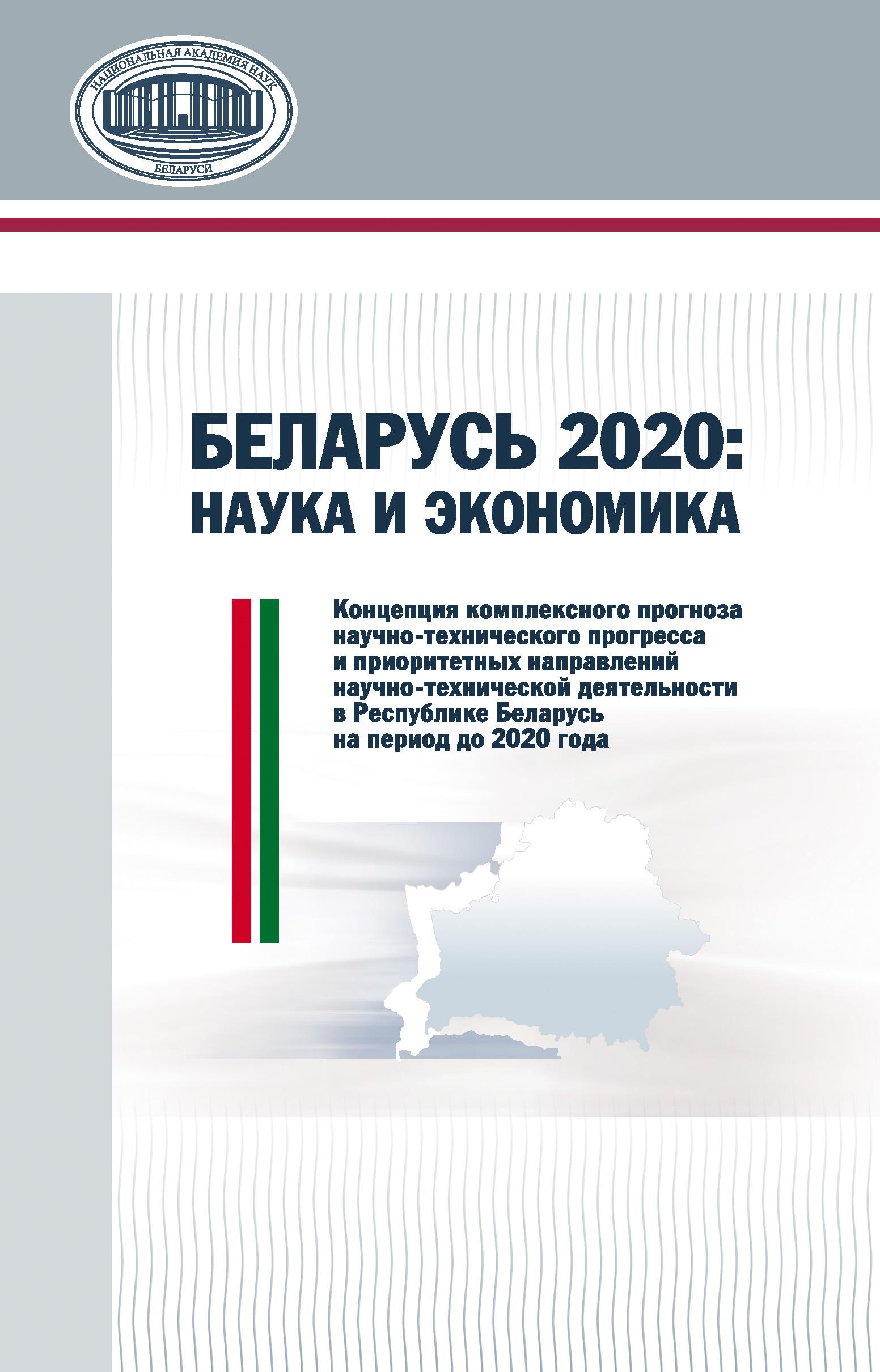 В. В. Гончаров Беларусь 2020: наука и экономика юбки джинсовые беларусь