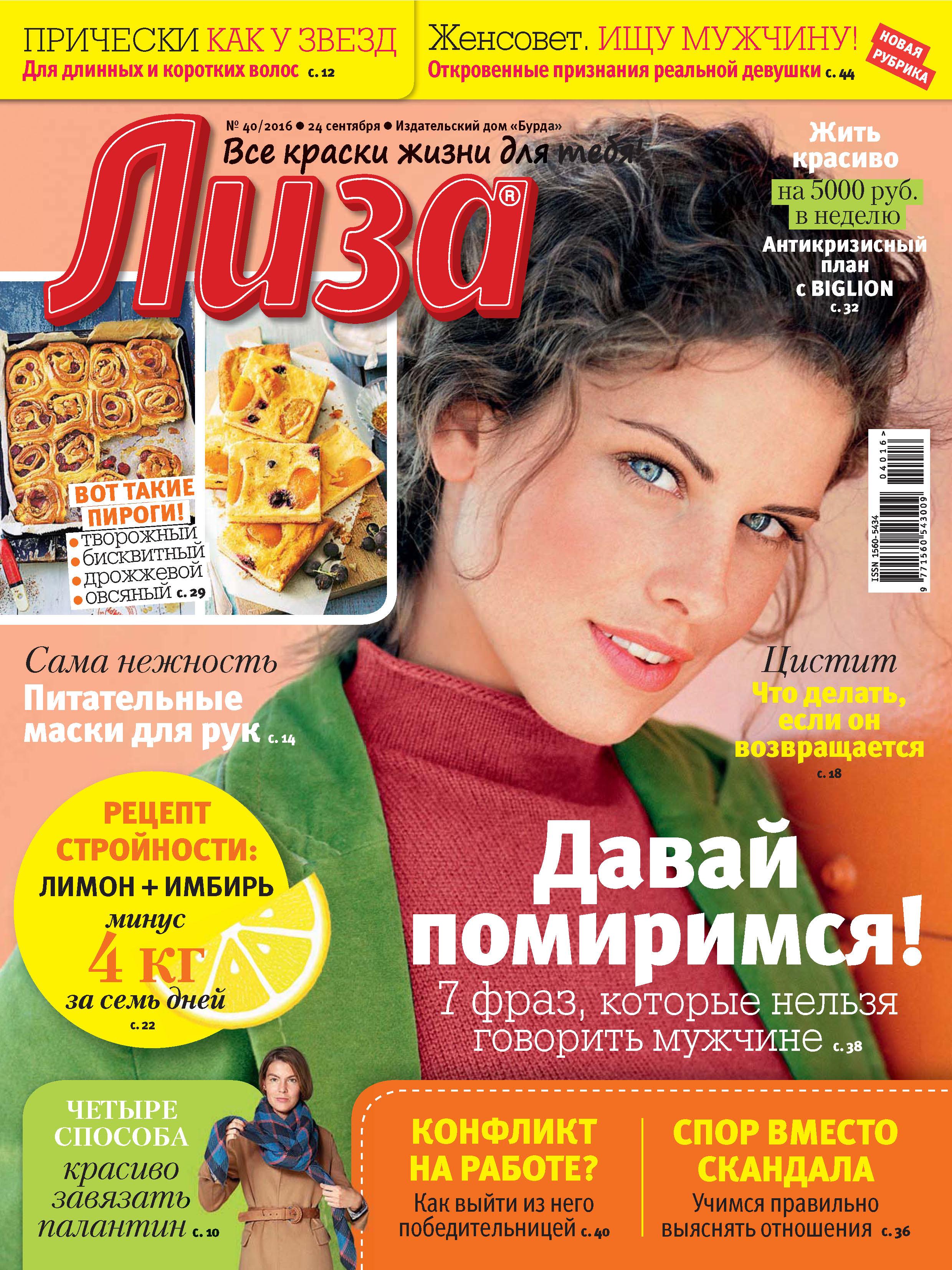 ИД «Бурда» Журнал «Лиза» №40/2016 ид бурда журнал лиза 33 2016