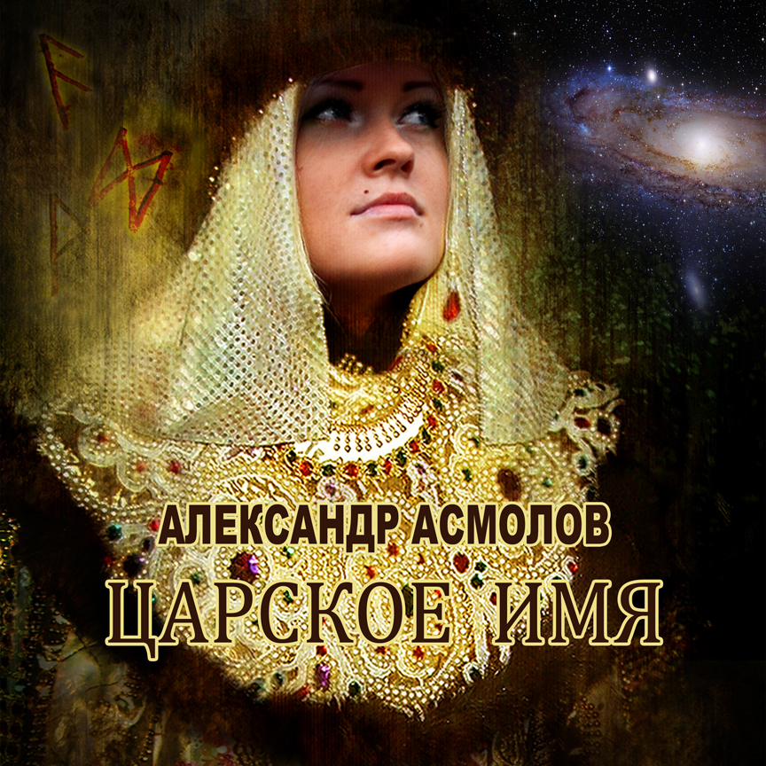 Александр Асмолов Царское имя александр асмолов острова сампагита сборник