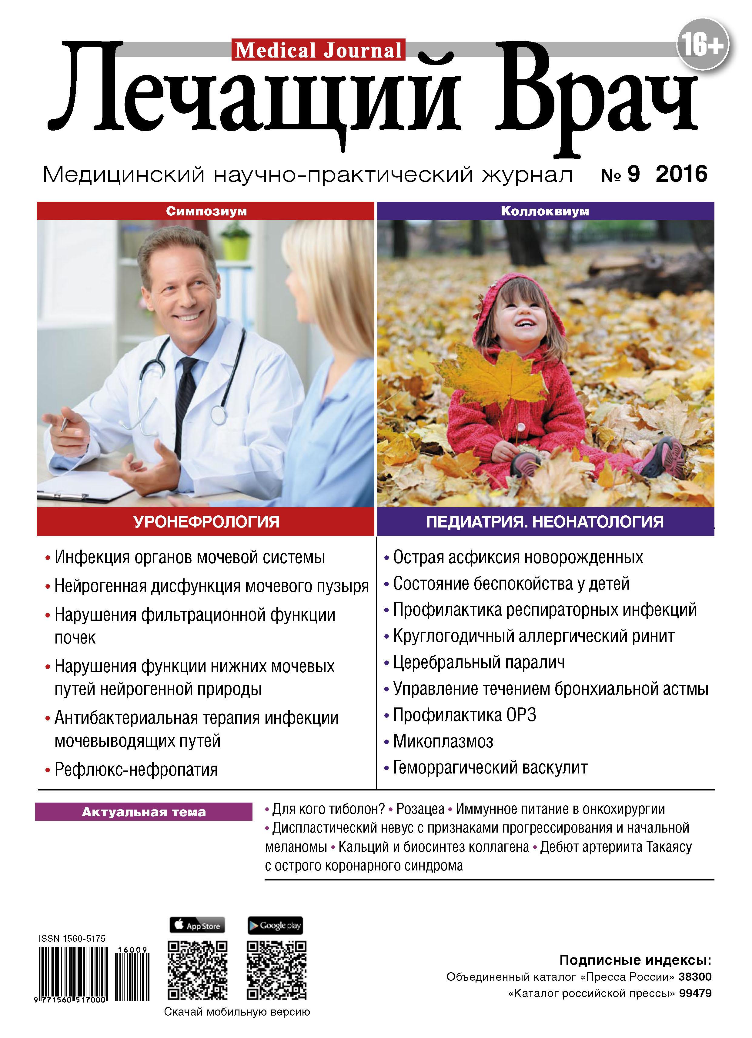 Открытые системы Журнал «Лечащий Врач» №09/2016