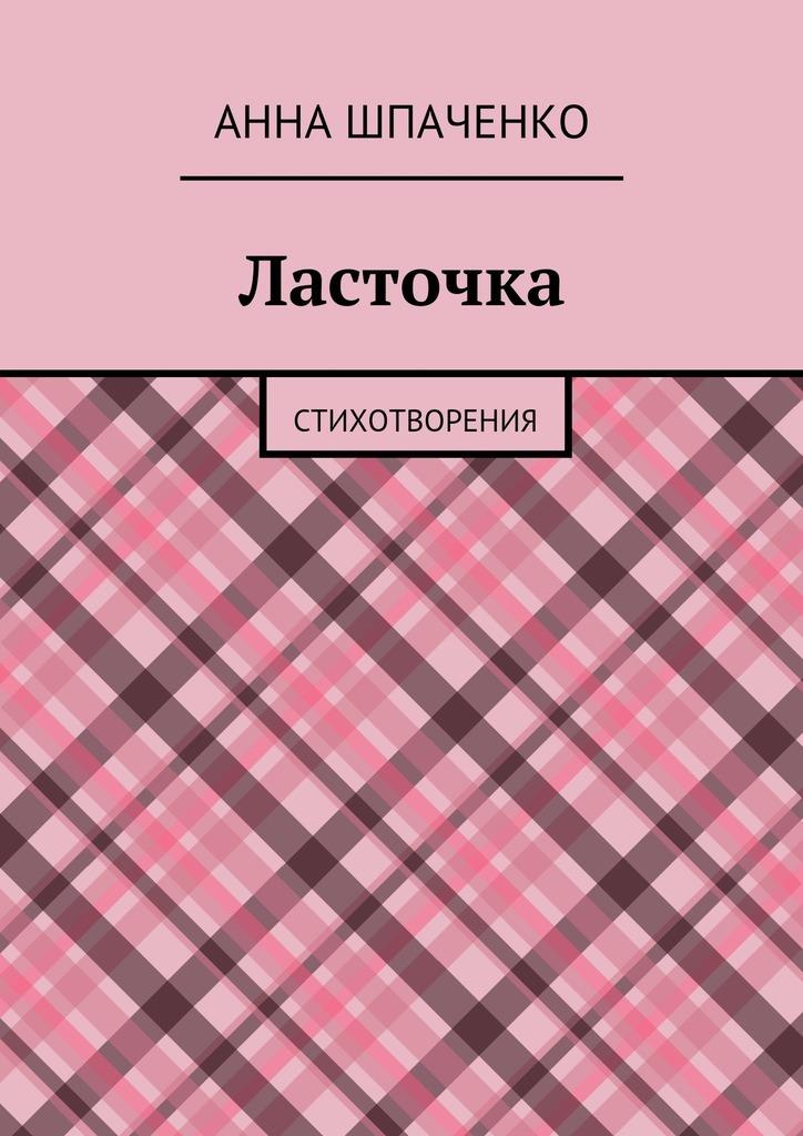 Анна Шпаченко Ласточка. Стихотворения анна острикова светлая мрачность