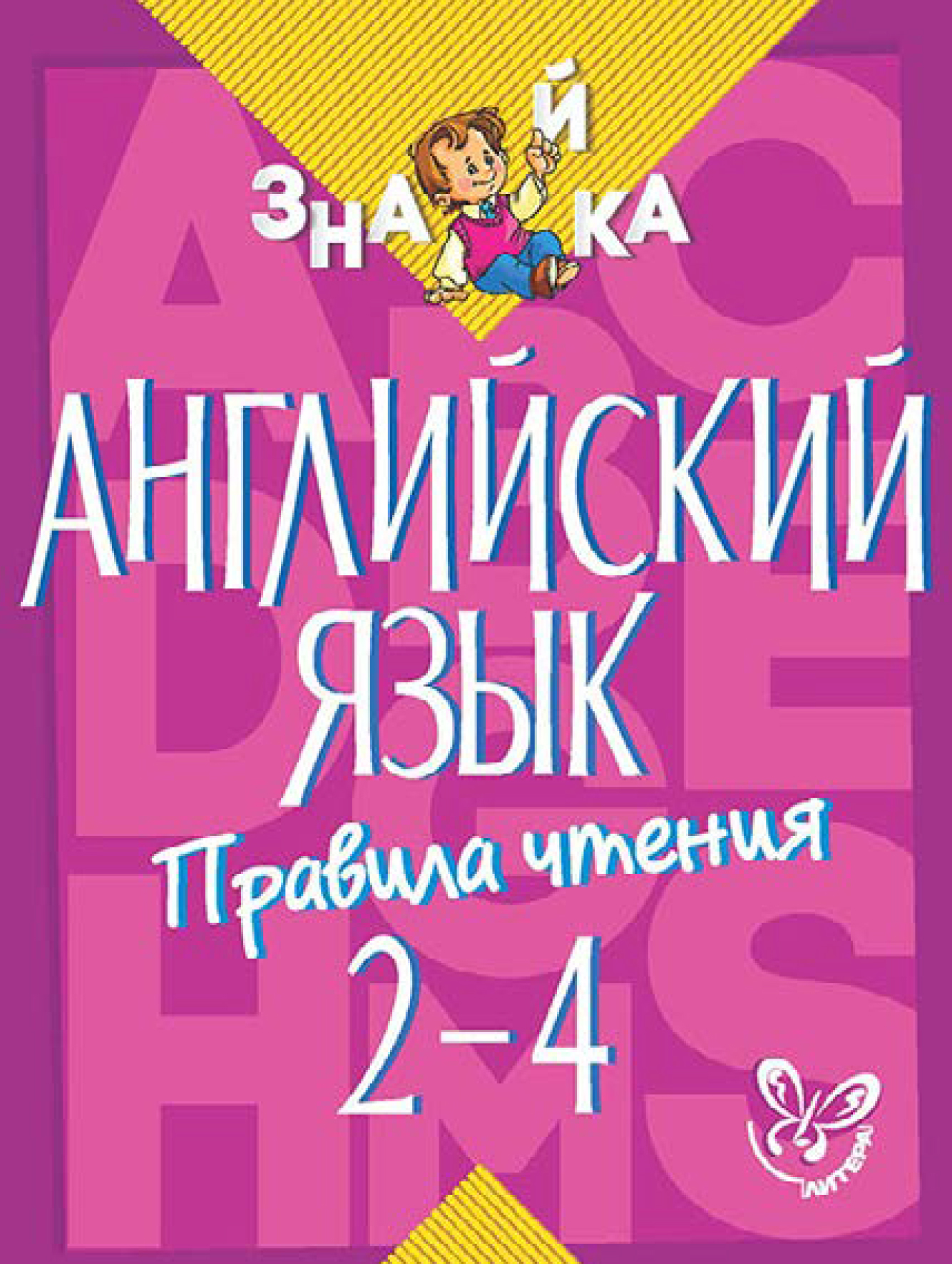 М. С. Селиванова Английский язык. Правила чтения. 2-4 классы селиванова м фонетика английского языка 2 4 классы isbn 9785407007388