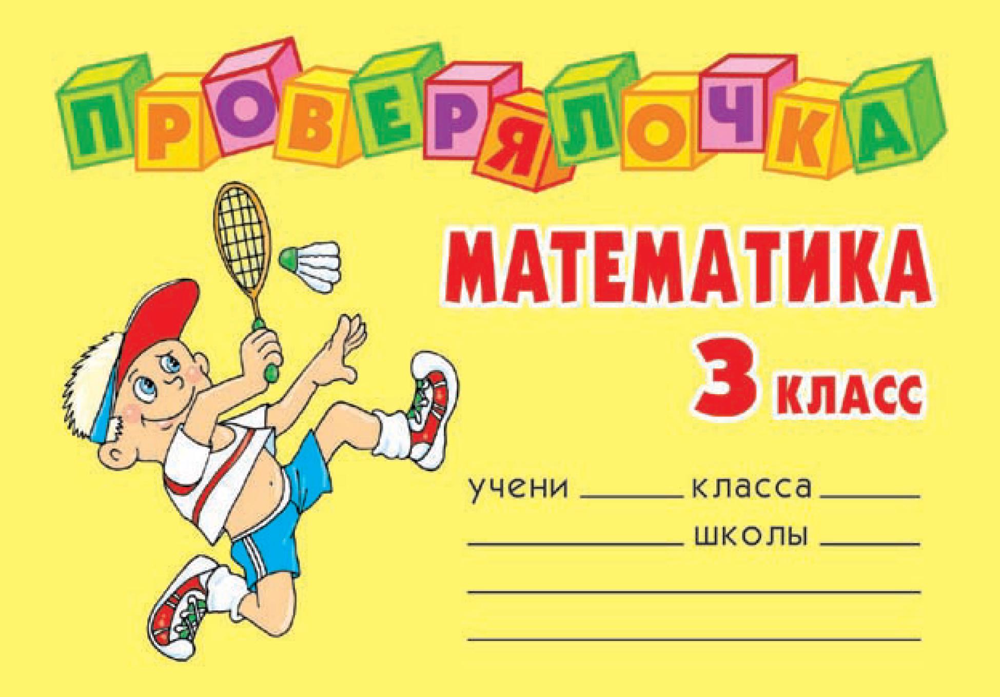 О. Д. Ушакова Математика. 3 класс веселая затея свечи для торта звезды 8 шт
