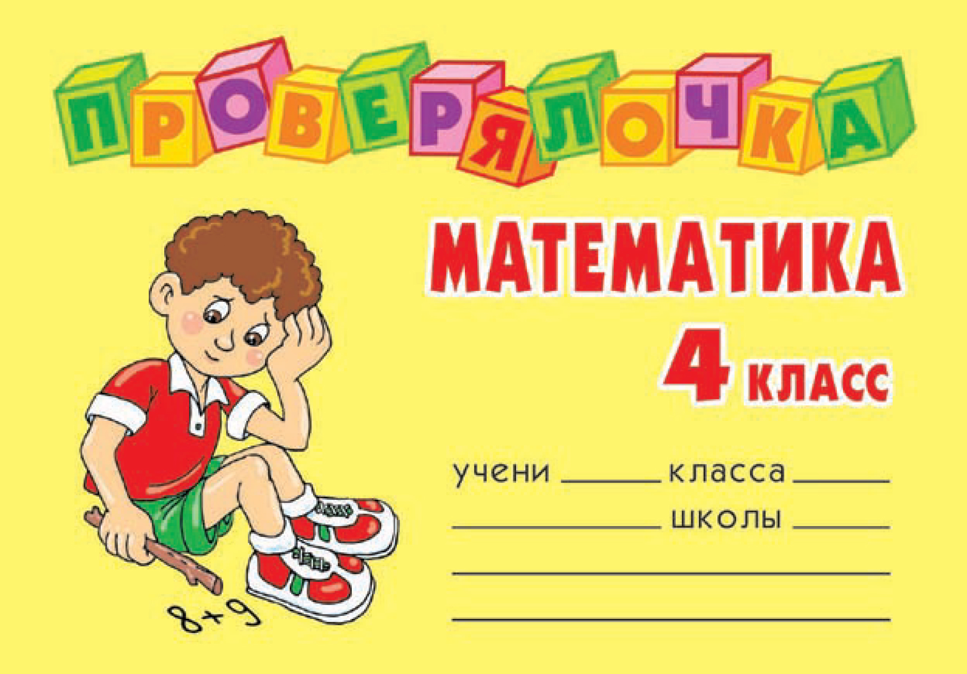 О. Д. Ушакова Математика. 4 класс о д ушакова математика 4 класс